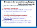 dynamics of 2 generations changing institutional contexts