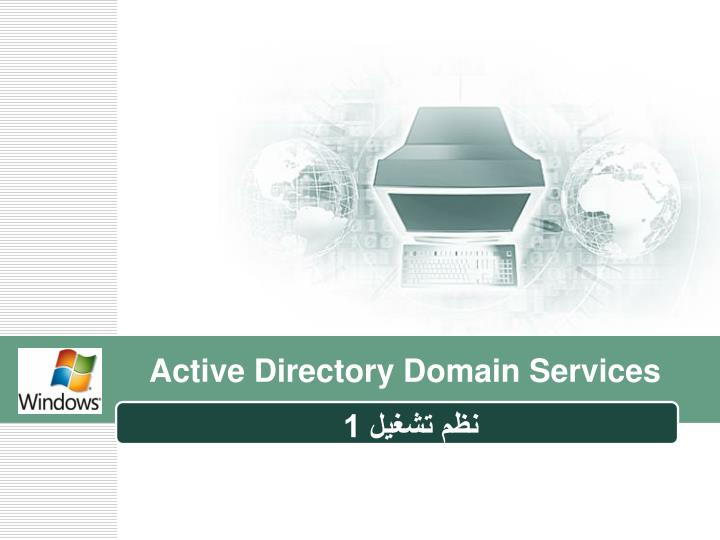 active directory domain services n.