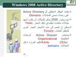 windows 2008 active directory