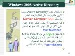 windows 2008 active directory1