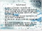 runoff block