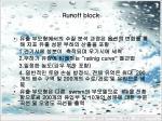runoff block1