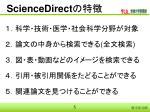 sciencedirect2