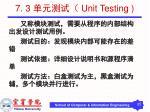 7 3 unit testing