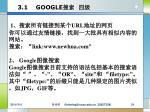 3 1 google5