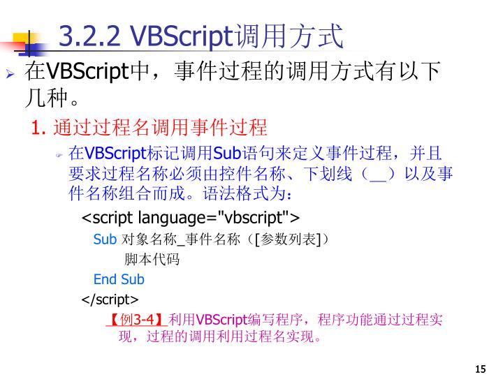 3.2.2 VBScript调用方式