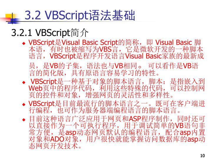 3.2 VBScript语法基础