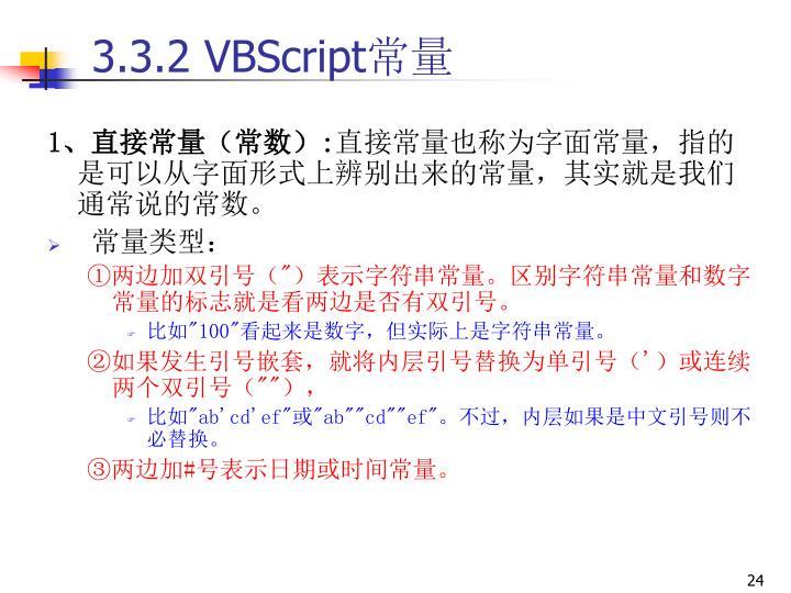 3.3.2 VBScript常量