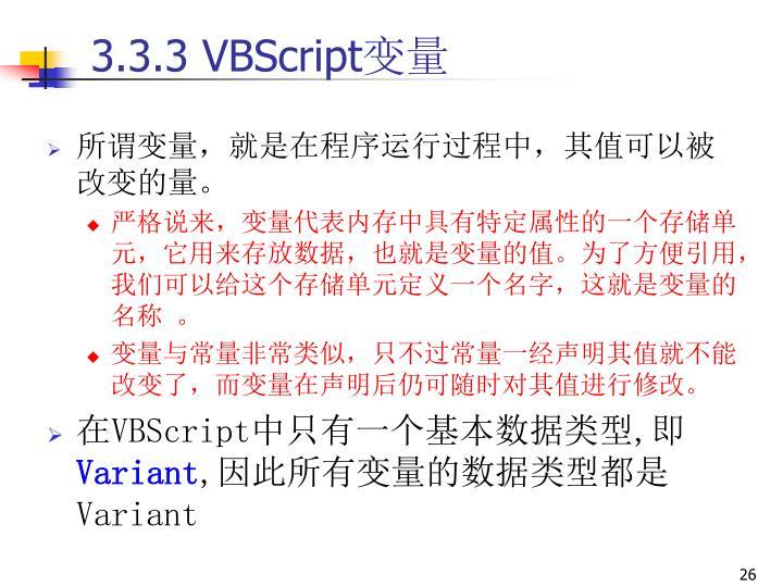 3.3.3 VBScript变量