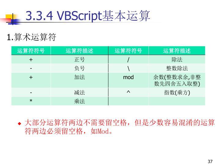 3.3.4 VBScript基本运算