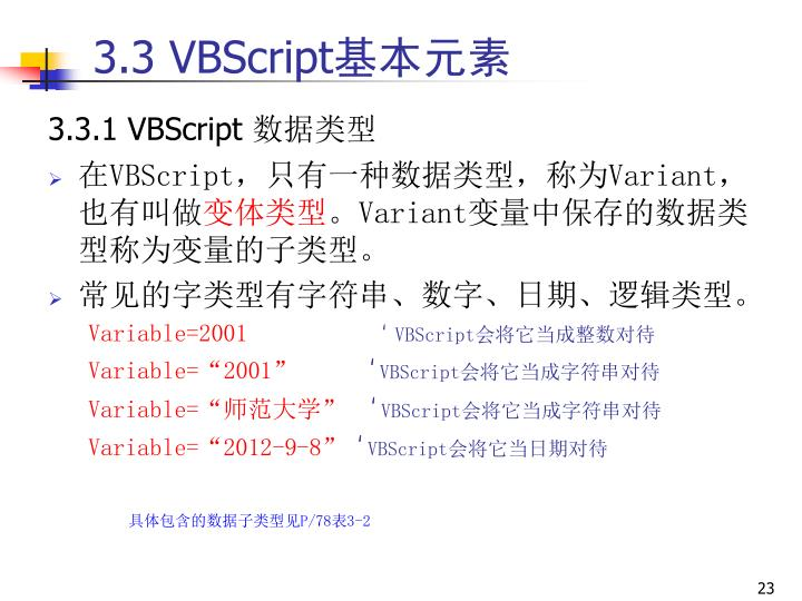 3.3 VBScript基本元素