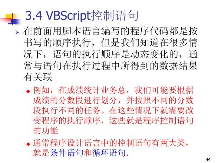 3.4 VBScript控制语句