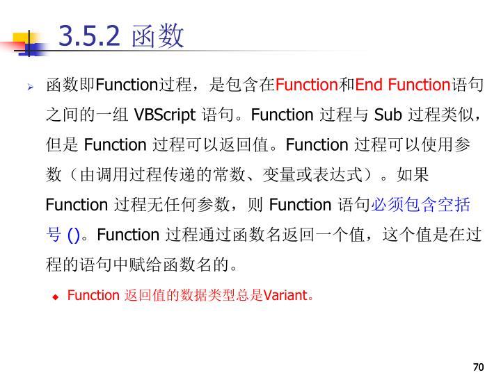 3.5.2 函数