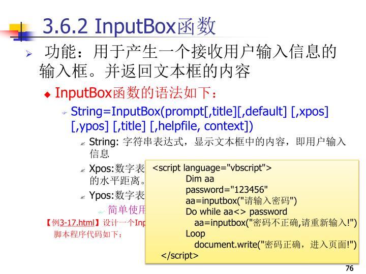 3.6.2 InputBox函数