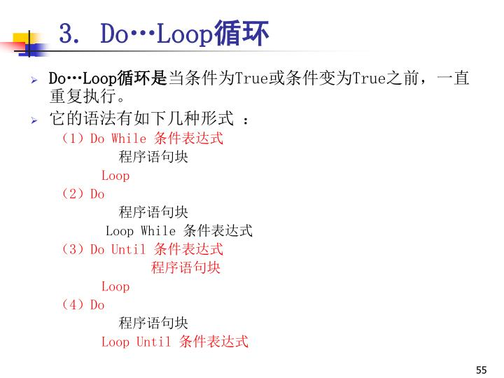 3. Do…Loop