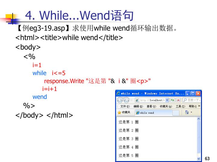 4. While...Wend