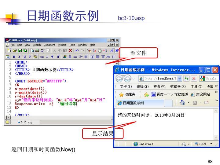 日期函数示例