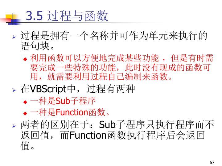 3.5 过程与函数