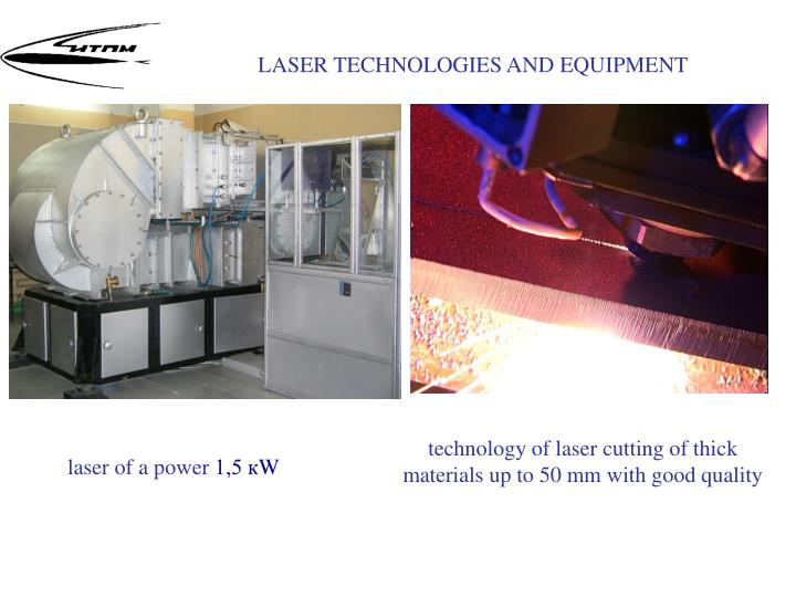 laser technologies and equipment