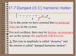 17 7 damped harmonic motion