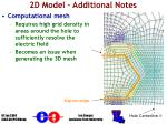 2d model additional notes