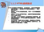 1 1 2 html