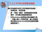 1 2 2 html