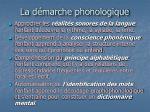 la d marche phonologique