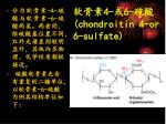 4 6 chondroitin 4 or 6 sulfate