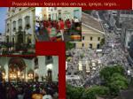 pracialidades festas e ritos em ruas igrejas largos