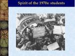 spirit of the 1970s students