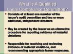 what is a qualified legal compliance committee