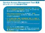 service access management tool bill to id1