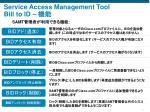 service access management tool bill to id3