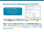 service access management tool