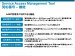 service access management tool1