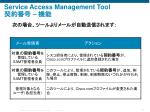 service access management tool2