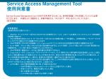 service access management tool3