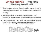 2 nd five year plan 1958 1962 great leap forward