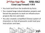 2 nd five year plan 1958 1962 great leap forward1