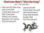 chairman mao s cha cha song mr c the slide man