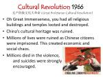 cultural revolution 1966 great proletarian cultural revolution1