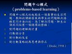 problems based learning