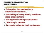 complex organization structures