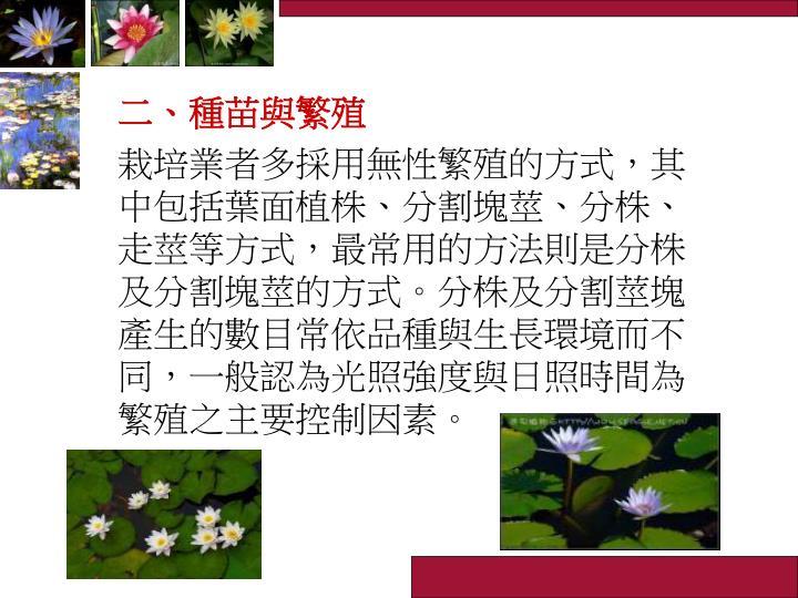 二、種苗與繁殖