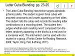 letter cube blending pp 23 25