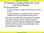 rti assumption struggling students are typical until proven otherwise