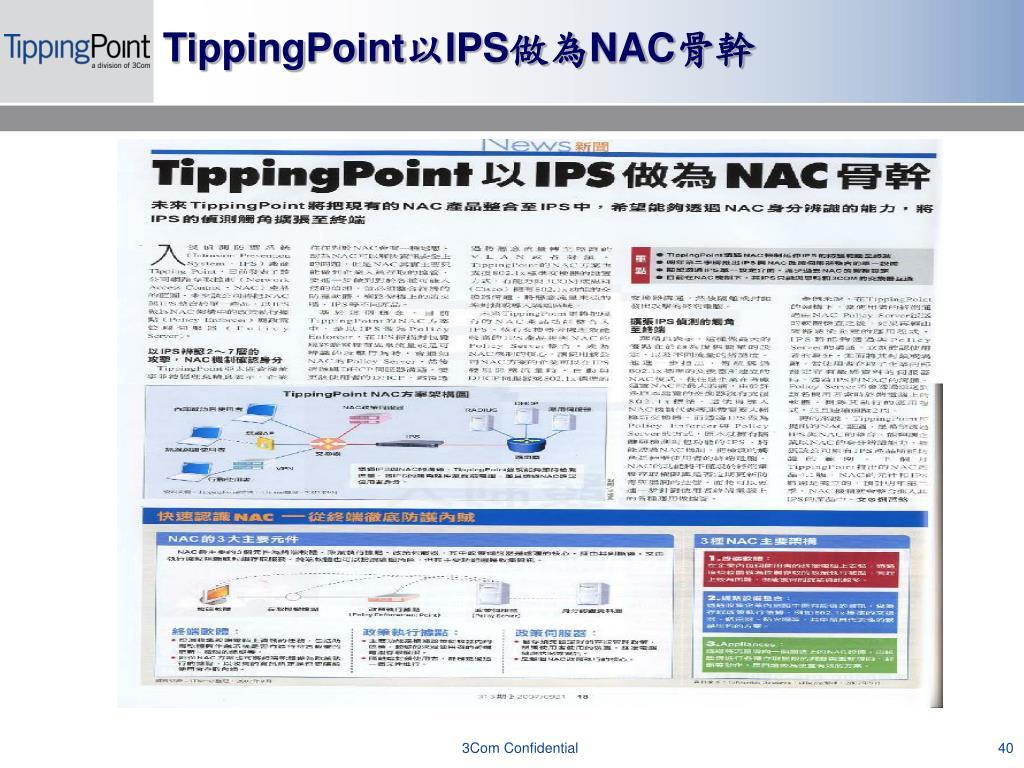 PPT - IPS 領導品牌TippingPoint 產品介紹與市場攻略PowerPoint