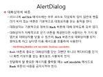 alertdialog4