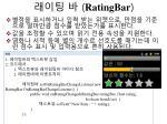 ratingbar